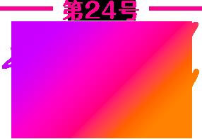第24号 2018.10.1 START